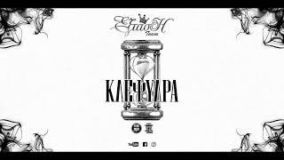 """ΕΞΤΑΣΗ ΤΕΑΜ """"ΚΛΕΨΥΔΡΑ"""" (Official Audio)"""