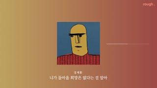[Playlist] 사랑하는 마음은, 공정거래법이 없나요 (9songs)