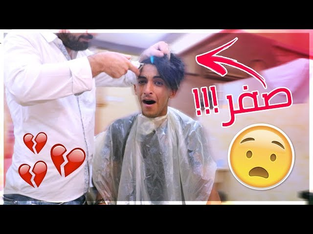 حلقت شعري عشان المدرسة 💔!!