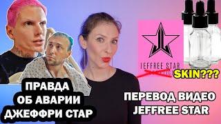 ПРАВДА ОБ АВАРИИ ДЖЕФФРИ СТАР. JEFFREE STAR SKIN? ПЕРЕВОД ВИДЕО JEFFREE STAR