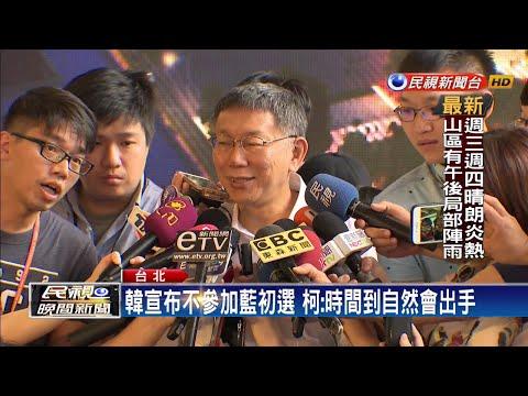 韓國瑜搶先表態 柯P調侃「沉不住氣」-民視新聞