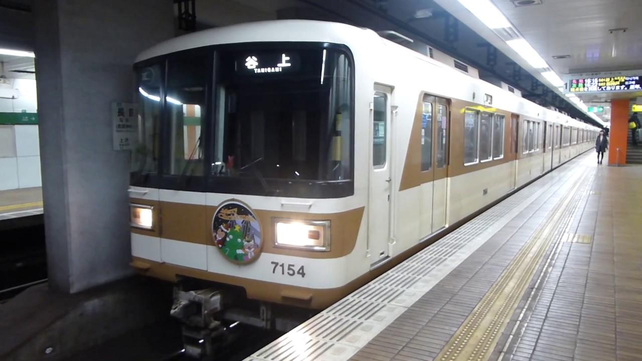 フルHD】北神急行電鉄北神線7000...