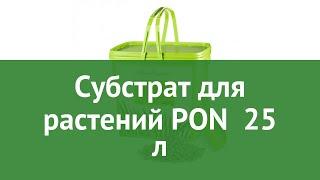 Субстрат для растений PON (Lechuza) 25 л обзор 19792 бренд Lechuza производитель Brandstätter Group