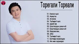 торегали Тореали 2019 - 18 Лучших Песен Торегали Тореали