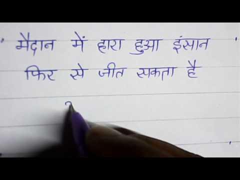 Hindi hand writing with pen | हिंदी हैंड writing विथ पेन