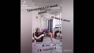 Спорт Дома МногодетнаяМама Фитнес Фигура Тренировки для женщин Мама4детей