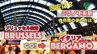 ✴︎ブリュッセル空港からミラノ中央駅→世界遺産の街ベルガモ✴︎旅#01