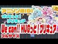 [MIDI] We can!! HUGっと!プリキュア(Full size) 宮本佳那子