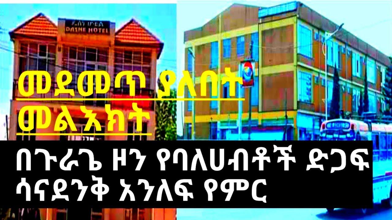 መደመጥ ያለበት የጉራጌ ባለሀብቶች በጎ ስራና የነጋዴዎች እኩይ ተግባር|Ethio Gurage Covid 19 support