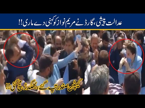 Maryam Nawaz Slipped & Slapped By Guard At IHC