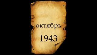 Вторая мировая война. День за Днём. 58-я серия. Октябрь 1943
