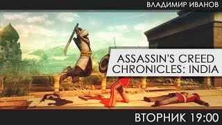 Assassin's Creed Chronicles: India - Арабская ночь