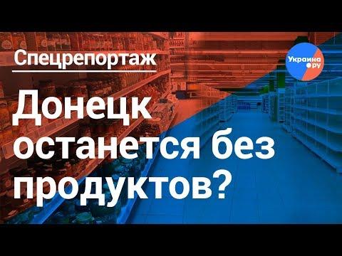 Грозит ли Донецку
