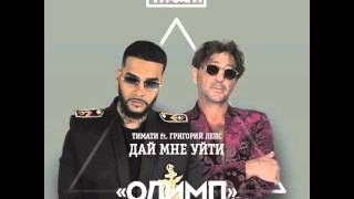 """Тимати & Григорий Лепс - """"Дай мне уйти"""" (Премьера 2016)"""