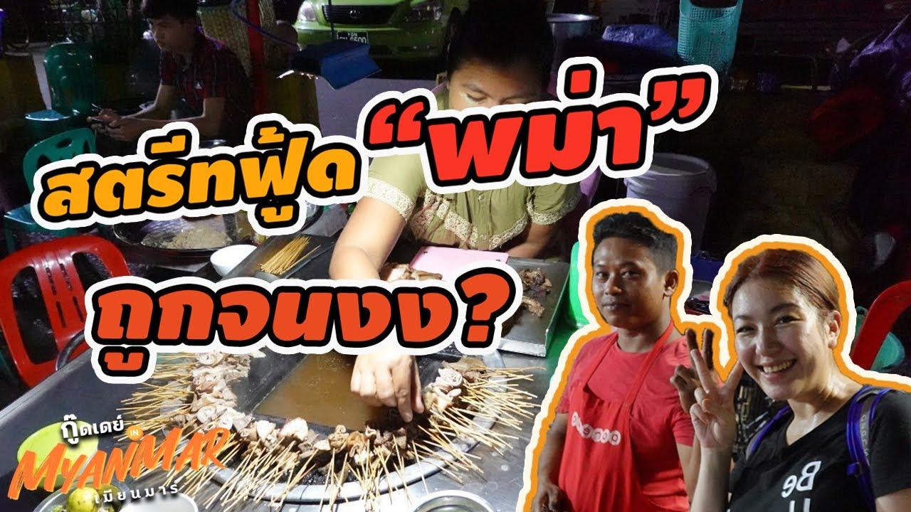 เดินเล่นย่างกุ้ง หลงมาเจอตลาดนัดพม่า ข้าวจานละ 10 บาท! I กู๊ดเดย์ พม่า EP2 I Yangon Street Food