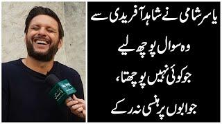 Yasir Shami ny Shahid Afridi se woh sary sawal poch liye jo koi nahi pochta jawabo pr hansi na rukay