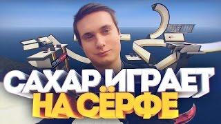 САХАР ИГРАЕТ НА СЁРФЕ