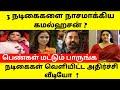 Gambar cover கமல்ஹசனுடன் படத்தில் நடிக்கும் போது , 3 நடிகைகள் வெளியிட்ட ! Kamal haasan ! Papanasam part 2 ! Meena