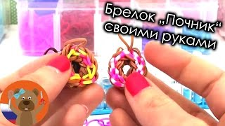 Брелок пончик из резинок на станке Rainbow Loom donuts - frosted doughnuts charm russian tutorial(подпишись на новые видео ;-) http://www.youtube.com/channel/UCJpwGAdcGcn7pI9FRNWIlRA?sub_confirmation=1 Стиль