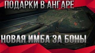 НОВАЯ ИМБА В ПОДАРОК В КАРАНТИН WOT 2020 - ПОДАРКИ В АНГАРЕ WOT ТАНКИ ЗА БОНЫ СПИСОК world of tanks