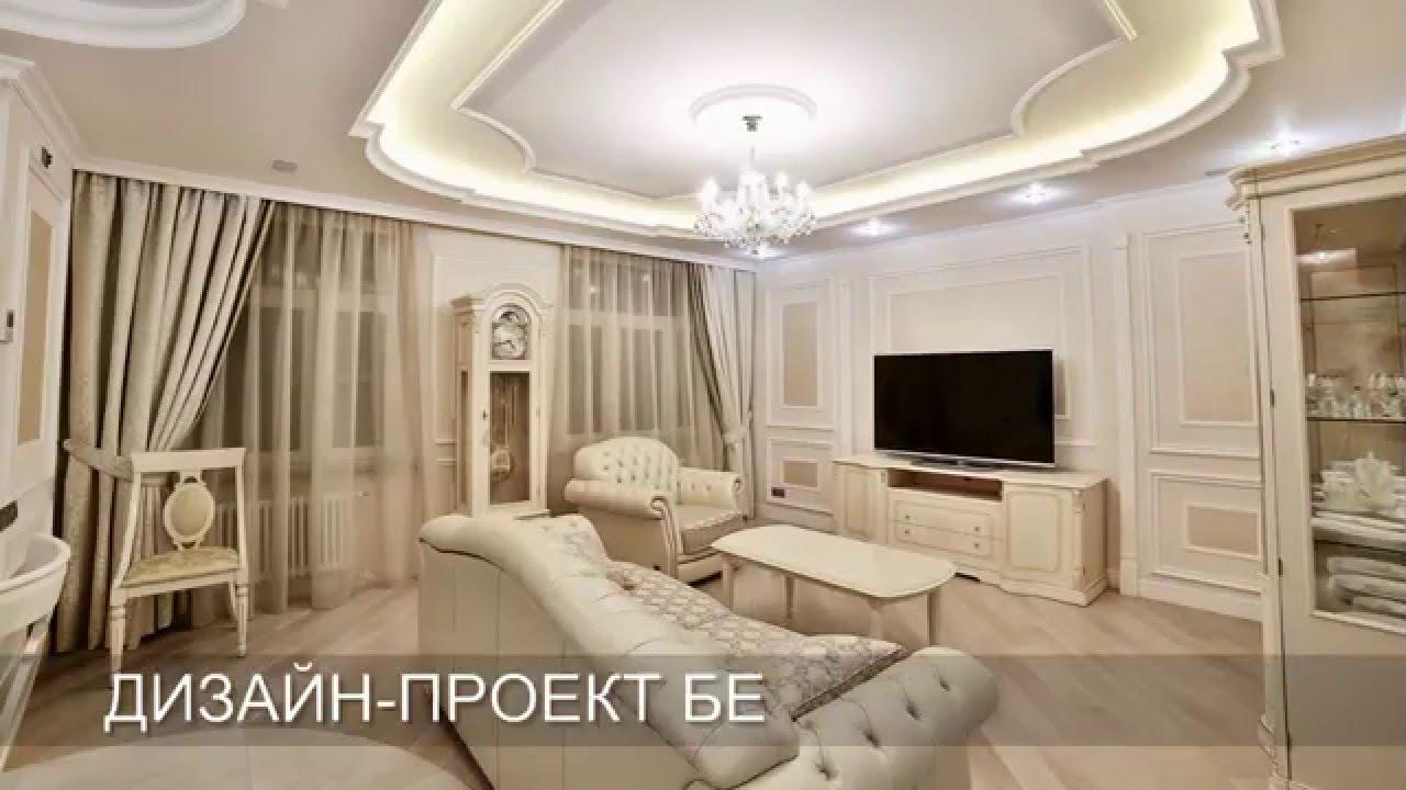 Ремонт квартир, дизайн интерьера, дизайн квартир от ГК ...