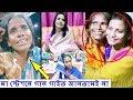 মা স্টেশনে গান গাইত, আমি তো জানতামই না !! Viral Ranu Mandal Daughter Shathi Ray
