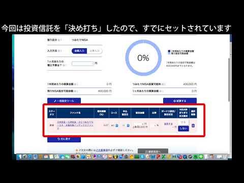 【sbi証券】つみたてnisaを利用した投資信託の積立方法。パソコン向け