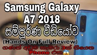 Samsung Galaxy A7 2018 Full Sinhala Review | Triple Camera Mid Range phone