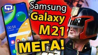 Samsung Galaxy M21, мега батарея, мега смартфон.  / QUKE.RU /