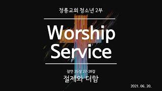 20210620 청소년 2부 예배