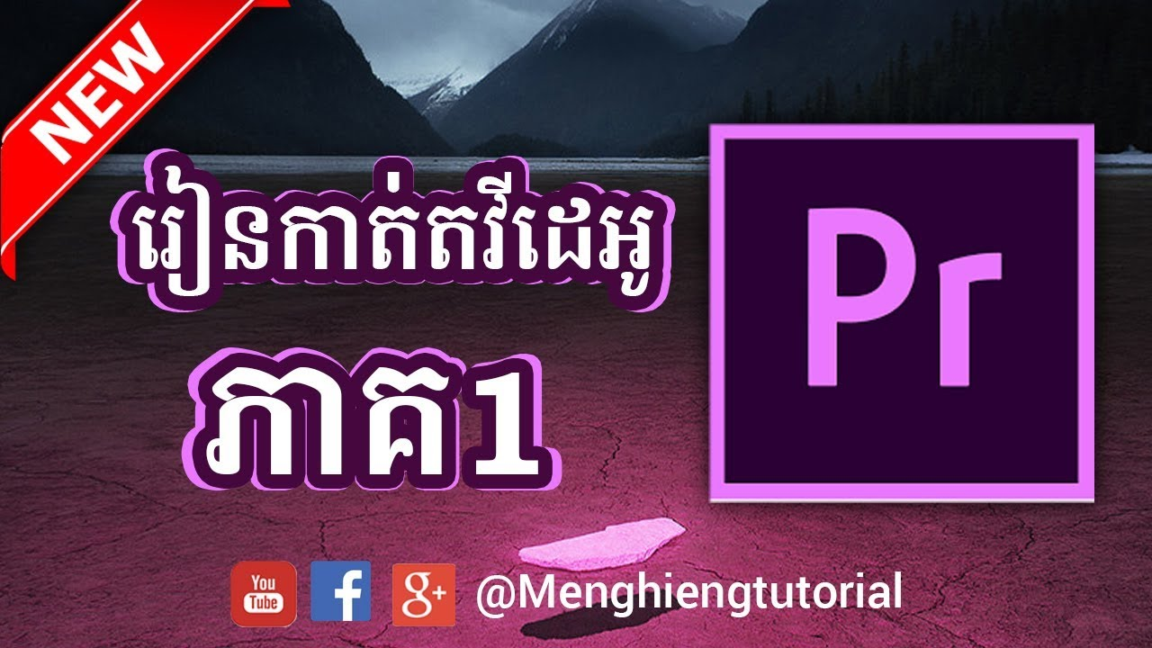 Adobe Premiere Pro CC 2019 Tutorial Khmer – Create New Project and sequence #1