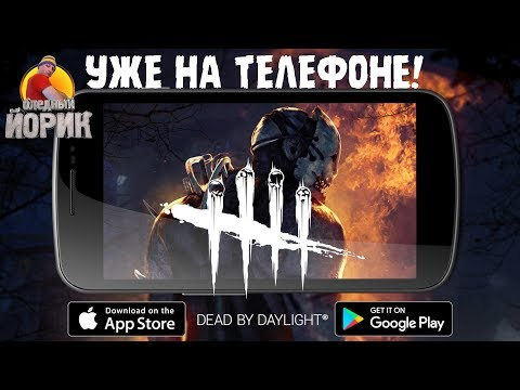 DEAD By DAYLIGHT MOBILE - ИГРАЕМ НА ТЕЛЕФОНАХ!