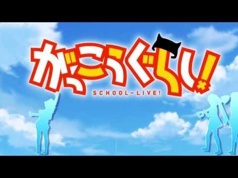 TVアニメ「がっこうぐらし!」OP映像