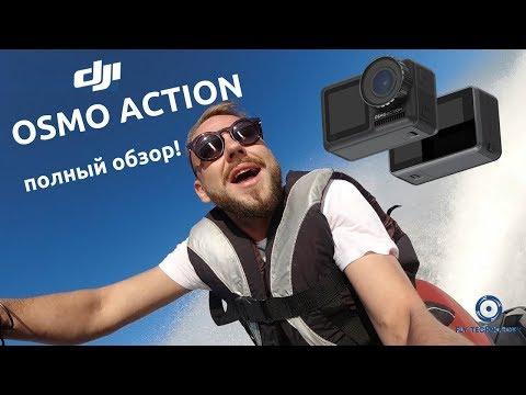 DJI Osmo Action: полный обзор и тесты экшн-камеры!