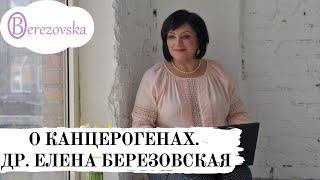 Др. Елена Березовская - О канцерогенах