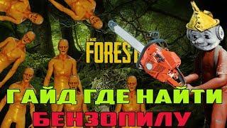 The Forest Где найти БензоПилу