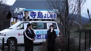 2014年12月6日 選挙事務所前街頭演説 地方、暮らし最優先!! ふるさと...