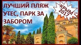 Крым 2017, Утес, Я в шоке! Парк княгини Гагариной за забором, лучший безлюдный пляж