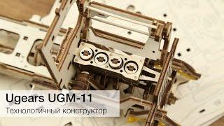 Ugears - технологичный конструктор