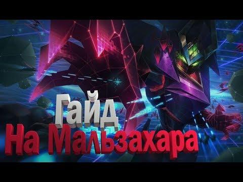 видео: ГАЙД НА МАЛЬЗАХАРА | ЭЛО БУСТЕР | league of legends