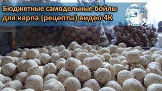 Бюджетные самодельные бойлы для карпа (рецепты) видео 4К