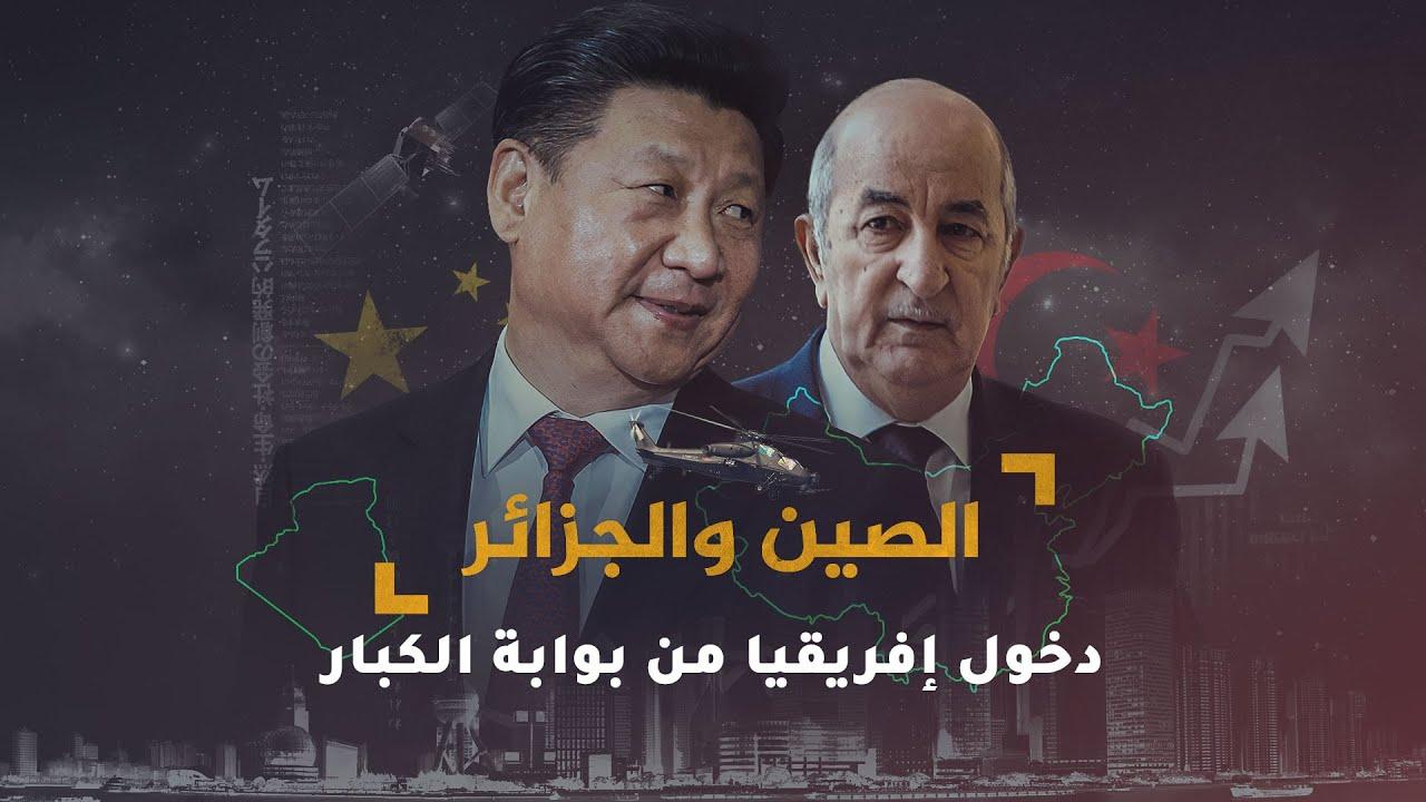 الصين والجزائر.. دخول إفريقيا من بوابة الكبار