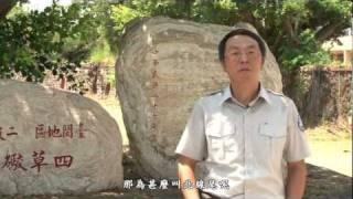 [行動解說員]台江國家公園- 四草地區