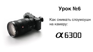 Альфа Майстерність   Урок 6   Як знімати Slow-motion на камеру a6300