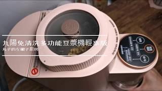 【芝麻豆漿做法】「芝麻豆漿做法」#芝麻豆漿做法,九陽免清洗多功能...