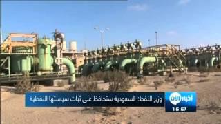 وزير النفط السعودي الجديد: المملكة ستحافظ على ثبات سياستها النفطية