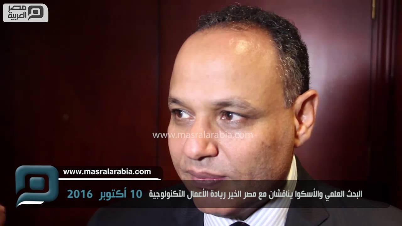 مصر العربية | البحث العلمي والأسكوا يناقشان مع مصر الخير ريادة الأعمال التكنولوجية