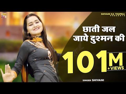 छाती जल जाये दुश्मन की !! DJ Rimix Ledies Lokgeet !! Shivani New Dance Video 2019