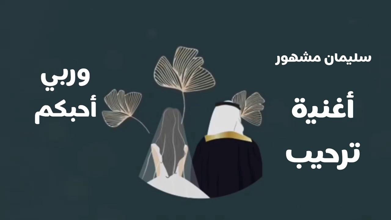 أغنية ترحيب - سليمان مشهور- عدة حمااس2020