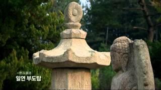 대구mbc 특별다큐멘터리 삼국유사 일연의 꿈